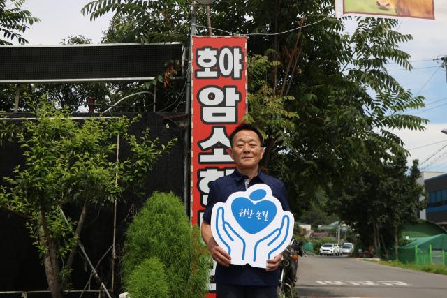 이재호 호야암소한마리 대표가 매일신문과 가정복지회의 공동기획 캠페인 '귀한 손길'의 일흔아홉 번째 손길이 됐다. 가정복지회 제공