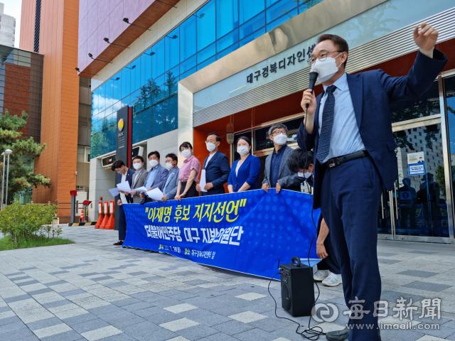 더불어민주당 대선주자인 이재명 경기도지사를 지지하는 대구 지방의원들이 26일 대구경북디자인센터 앞에서 지지 기자회견을 열었다. 김근우 기자 gnu@imaeil.com