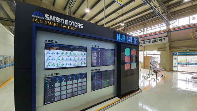 생산현황을 실시간으로 관리하는 삼보모터스 스마트공장. 대구시 제공