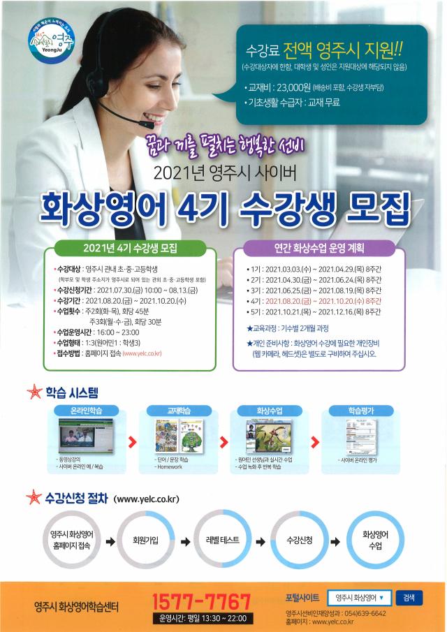 제 4기 사이버 화상영어 교육 홍보 전단지. 영주시 제공