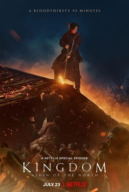 넷플릭스 '킹덤: 아신전' 포스터. 넷플릭스 제공
