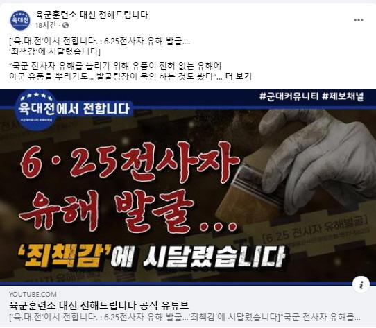 '육군훈련소 대신 전해드립니다' 페이스북