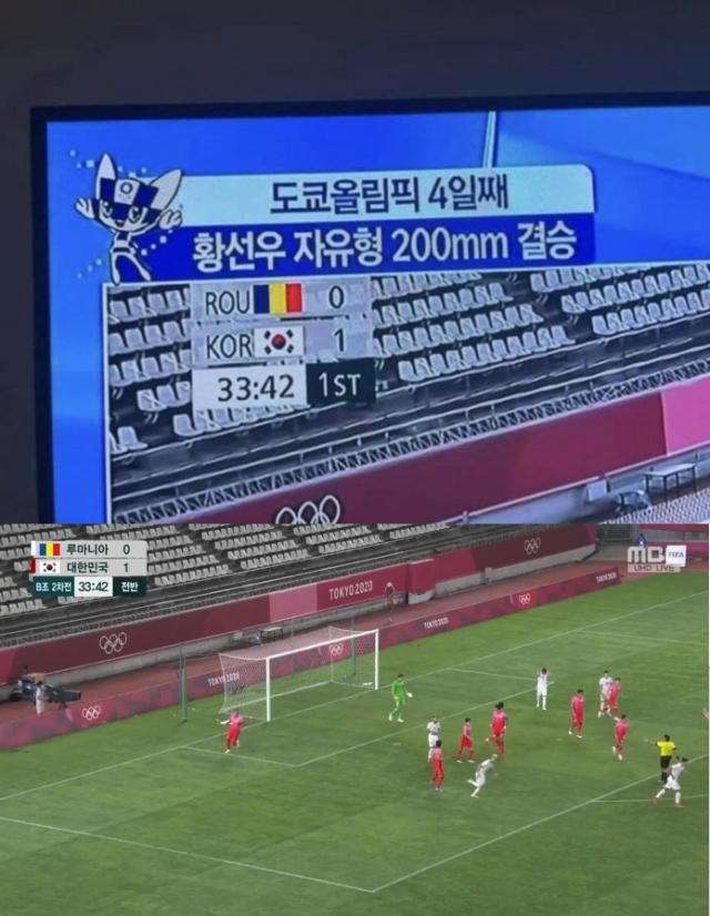 (위) 문제가 된 '200mm' 이미지 (아래) 실제 MBC 중계 화면. 온라인 커뮤니티, TV 화면 캡처
