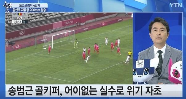 '200m'를 '200mm'로 표기한 YTN TV 화면 캡처
