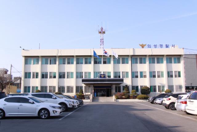 경북 의성경찰서 전경