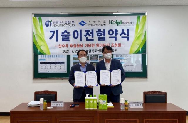 전진바이오팜이 펫 샴푸를 출시, 반려동물 시장에도 진출한다. 경북도와 기술이전협약을 체결하는 모습.