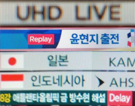 위에서부터 올림픽 중계화면 LIVE, replay, delay 표시. 올림픽 중계 화면 캡처