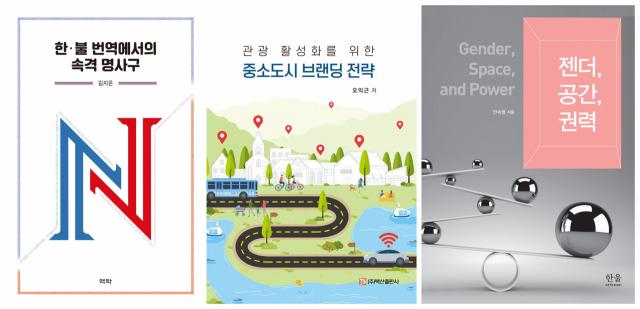 '2021 대한민국학술원 우수학술도서'에 선정된 계명대 교수 저서 3종 표지. 계명대 제공
