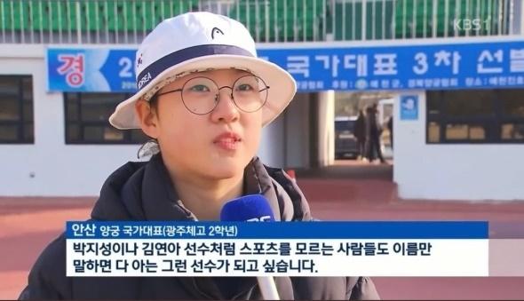 안산 선수가 2018년 KBS와의 인터뷰 하고 있다. 방송화면 캡처