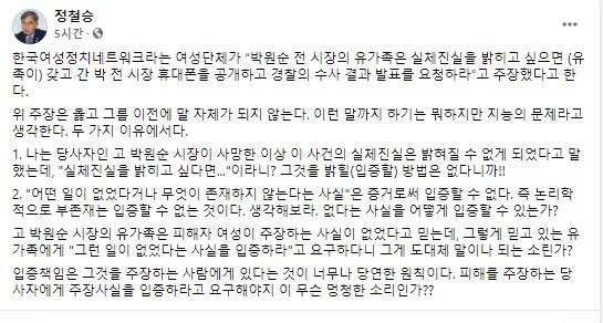 절청승 변호사 페이스북 캡쳐