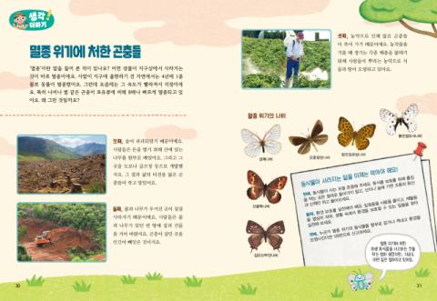 국립생태원은 아이들이 나비에 대한 생태 정보를 배우고 스스로 탐구할 수 있는 '나비 탐험북'을 발간했다. 국립멸종위기종복원센터 제공