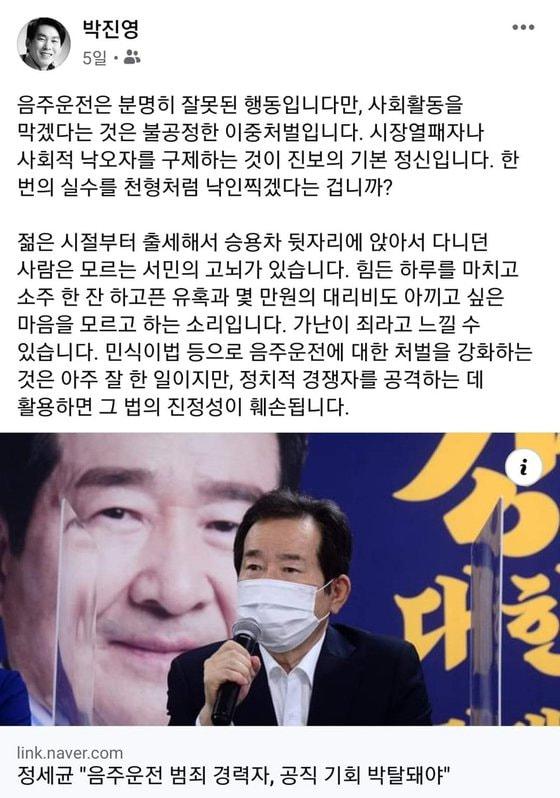 박진영 대변인 페이스북 캡처