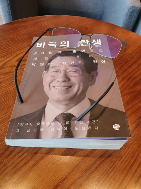 책 비극의 탄생. 정철승 변호사 페이스북