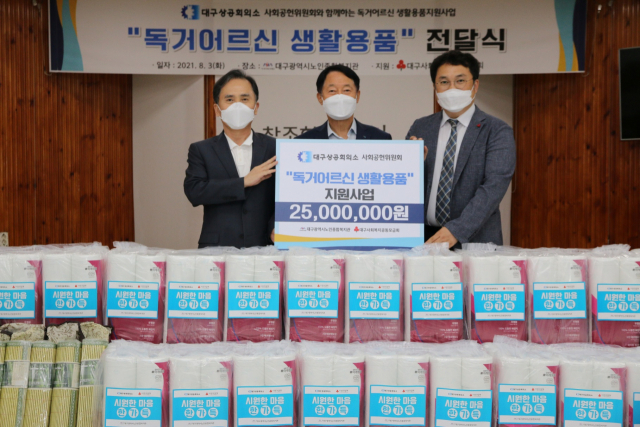 대구상공회의소 사회공헌협의회가 독거어르신 생활용품 지원사업으로 2천500만원을 기탁했다. 대구상의 제공