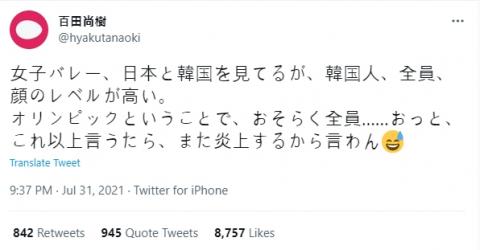 햐쿠타 나오키 트위터 캡처