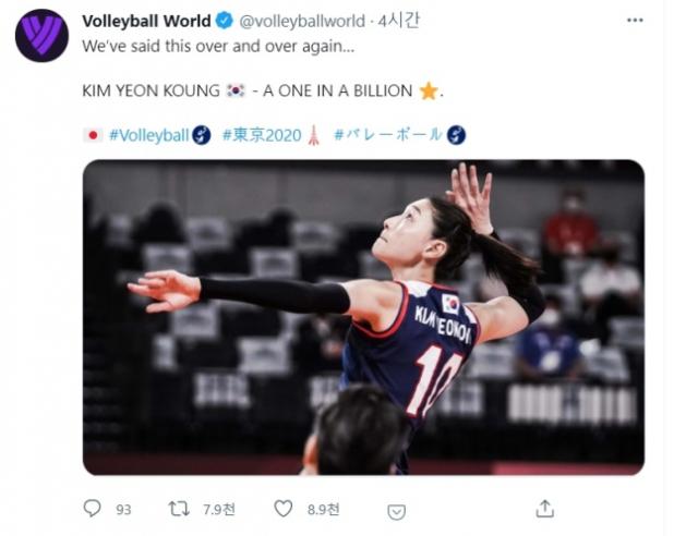 국제배구연맹 트위터 캡쳐