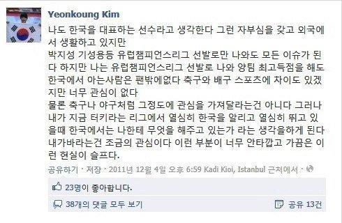 자료출처 : 김연경 페이스북. 온라인 커뮤니티 캡쳐