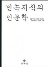 민속지식의 인문학 책 표지