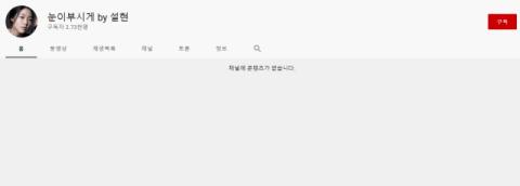 설현, 유튜브 눈이부시게 by설현 오픈…'왕따 방관자 논란' 침묵 깰까