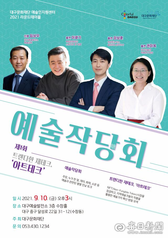 대구문화재단이 9월부터 11월까지 매달 열게 되는 예술작당회 포스터. 대구문화재단 제공