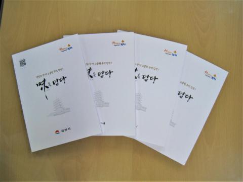 김천시우수음식점가이드책자발간