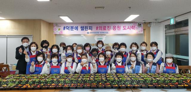 한국자유총연맹 대구북구지부가 지난 4월 북구예방접종센터 의료진에게 도시락을 전달하고 있다. 대구시 제공
