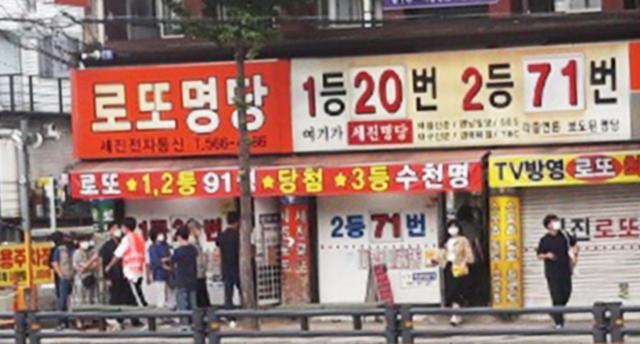 대구 서구 평리동 세진전자통신 복권방. 매일신문DB