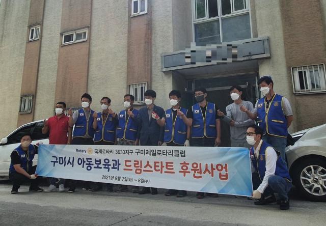 경북 구미시는 구미제일로타리클럽으로부터 드림스타트 사례관리 아동의 학습공간 및 수납가구 300만원 상당을 기탁받았다고 밝혔다. 구미시 제공