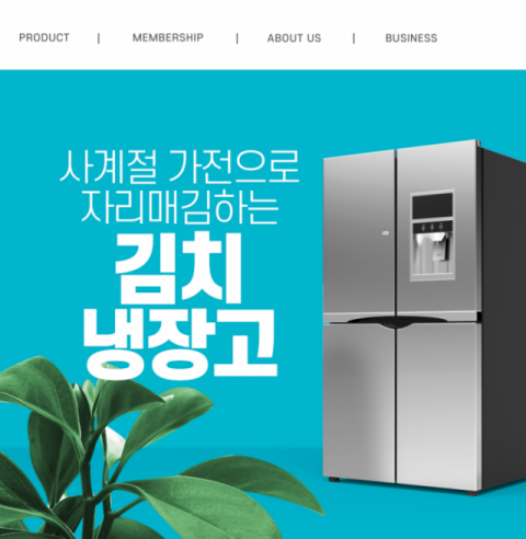 사계절 가전으로 자리매김하는 김치냉장고