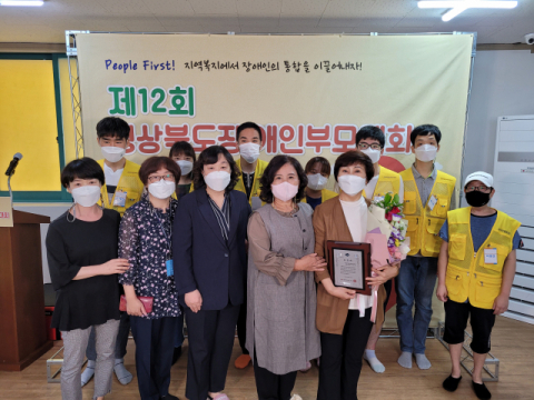 경북 구미에서 열린 '제12회 경상북도장애인부모대회'