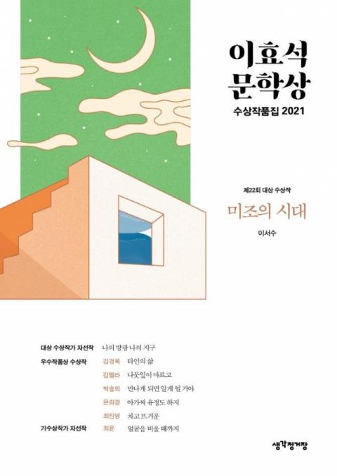 [책CHECK] 제22회 이효석문학상 수상작품집