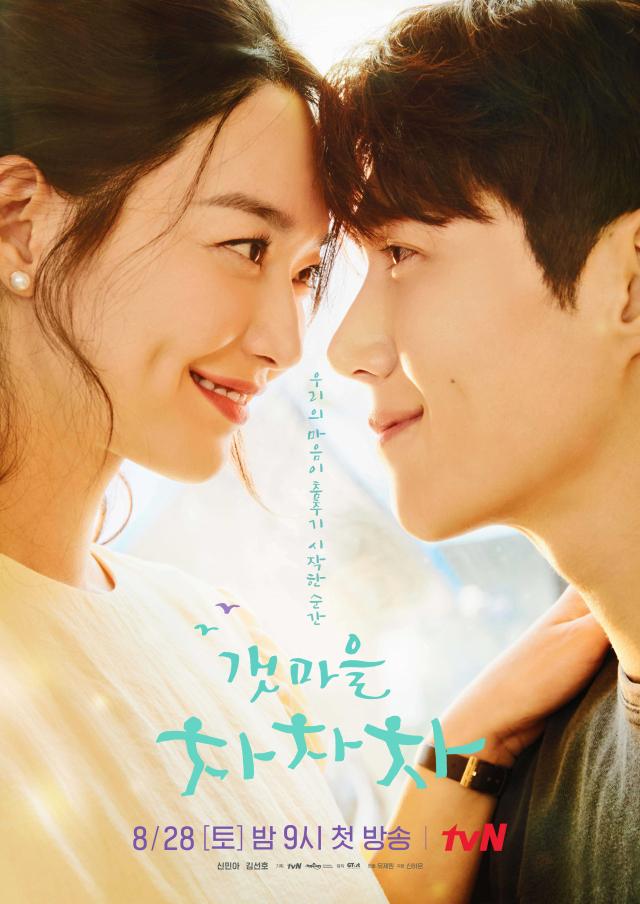 tvN 토일드라마 '갯마을 차차차' 포스터. tvN 제공