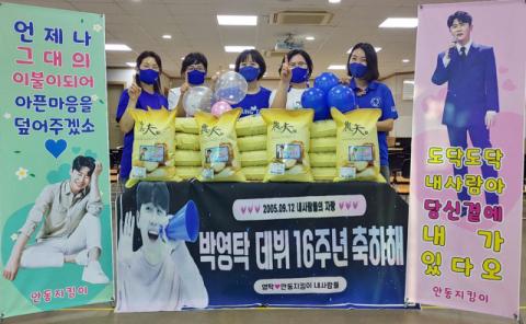 영탁쓰 안동지킴이, 안동 태화동 저소득층에 쌀 후원