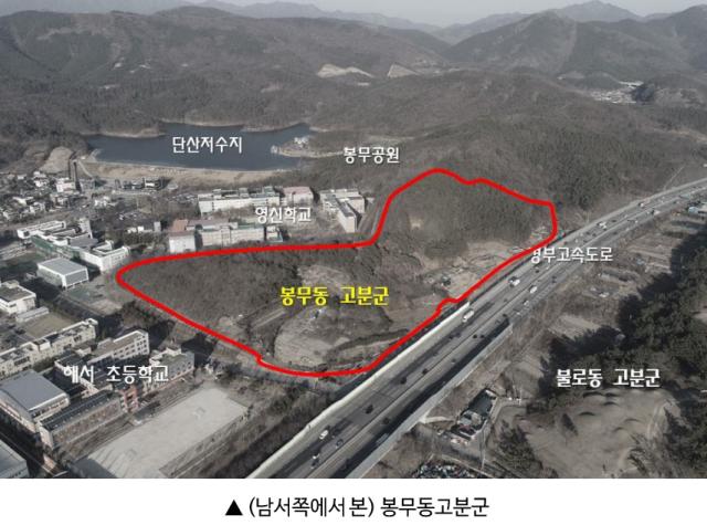 삼국시대 취락 구성 밝혀줄 봉무동 고분군 홀대…왜?