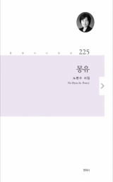 몽유 / 노현수 지음 / 한국문연 펴냄