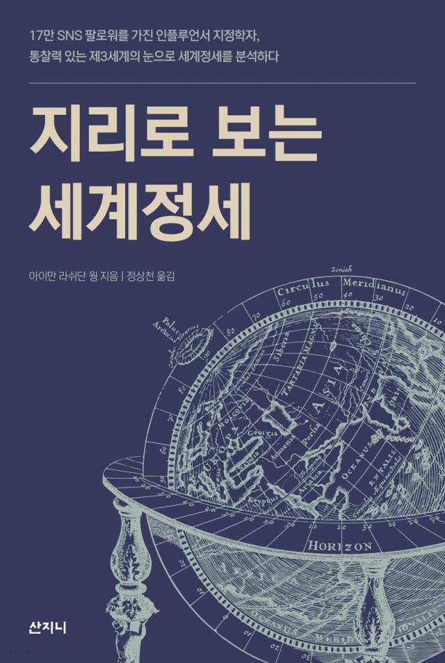 책 '지리로 보는 세계정세'