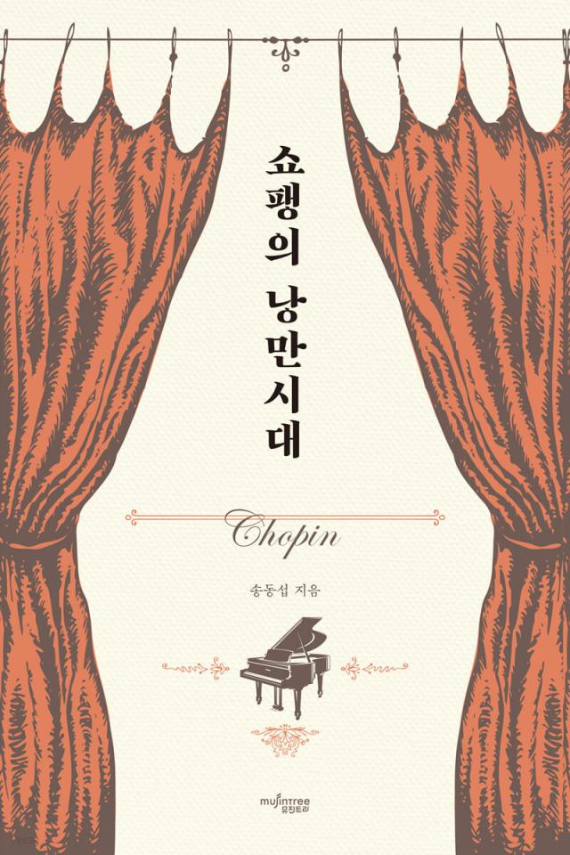 책 '쇼팽의 낭만시대'