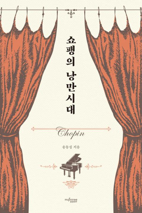 [책 CHECK] 쇼팽의 낭만시대