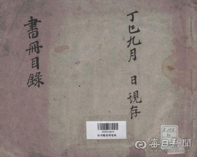 [단독] 소수서원 떠났던 잡록 등 서책 8권, 80년 만에 귀향