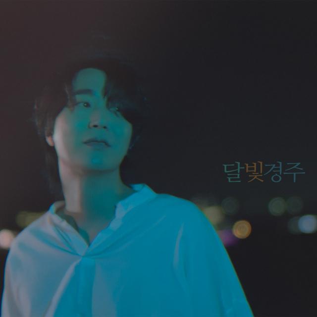 조성모의 신곡 '달빛 경주' 테저 이미지. 경주문화재단 제공