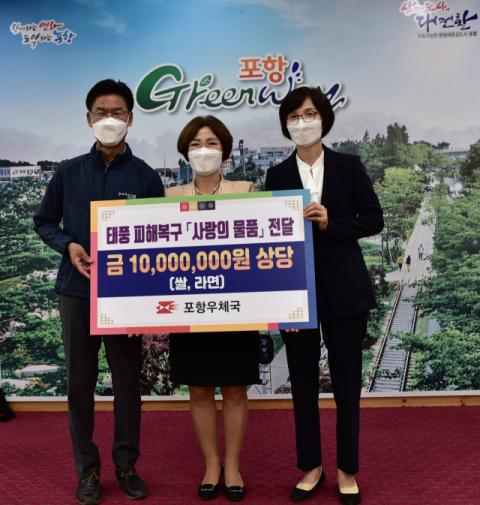 포항우체국, 태풍 오마이스 피해 주민에게 1천만원 상당 구호물품 전달