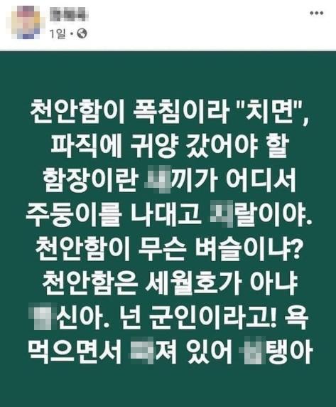 서울 휘문고 교사 A씨가 자신의 SNS에 올린 글. A씨 페이스북 캡처
