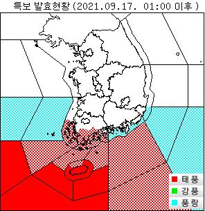 태풍 찬투 관련 기상특보 발효(17일 오전 1시 이후) 현황