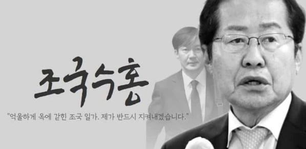 '무야홍' 이어 '조국수홍'…홍준표