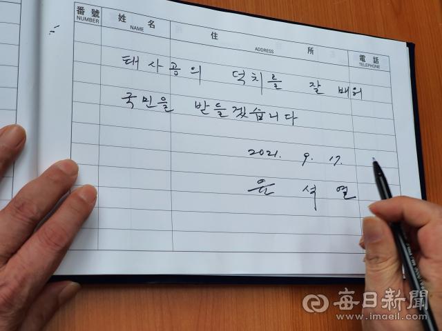 윤석열 국민의힘 대선 예비후보가 봉강재에서 작성한 방명록. '태사공(파평윤씨 시조)의 덕치를 잘 배워 국민을 받들겠습니다'는 문구가 적혀 있다. 신동우 기자