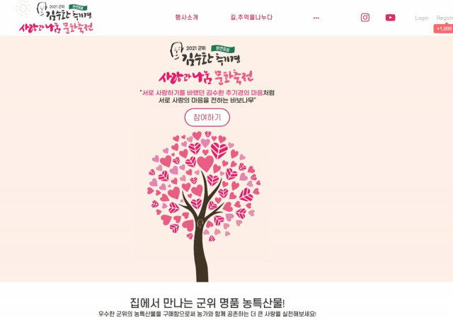 '김수환 추기경 사랑과 나눔 문화축전' 공식 홈페이지(www.glasfestival.com) 첫 화면