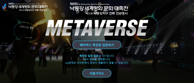 '제8회 낙동강세계평화문화대축전' 공식 홈페이지에 접속하면 메타버스 축전장에 입장할 수 있다.