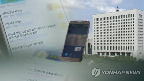 온라인서 퍼지는 알몸 남성 영상 주인공이 현역 국가대표 선수?