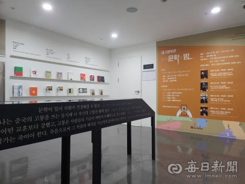 대구문학관, '세계가 사랑한 작가들 - 외국문학의 밤' 개최