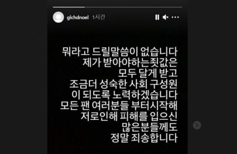 [속보] 장제원 아들 노엘, 무면허 운전+경찰 폭행 관련